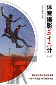 体育摄影三十六计(1)