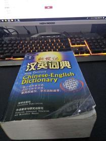 新世纪汉英词典