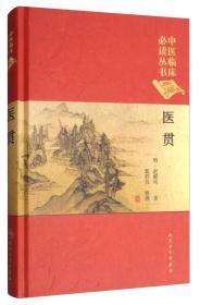 中医临床必读丛书:医贯(典藏版)
