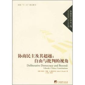 协商民主译丛:协商民主及其超越:自由与批判的视角