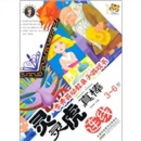 李秀英幼教亲子游戏书:灵灵虎真棒(连线)(3-6岁)