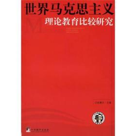 世界马克思主义理论教育比较研究