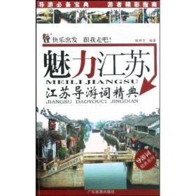 导游词精典系列·魅力江苏:江苏导游词精典