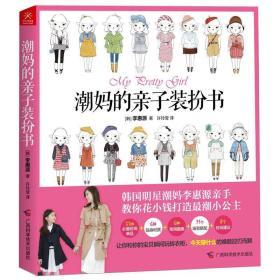 潮妈的亲子装扮书 9787807637905 (韩)李惠源,许玲莹