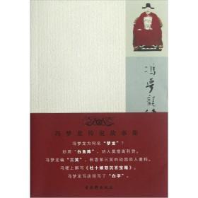 冯梦龙传说故事集