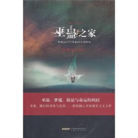 巫蛊之家  安徽文艺出版社 1900年01月01日 9787539634494