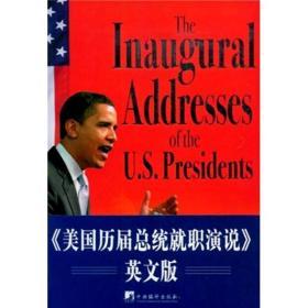 美国历届总统就职演说