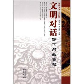 【正版现货,一版一印】文明对话:儒学与基督教