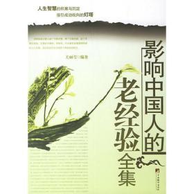 影响中国人的老经验全集