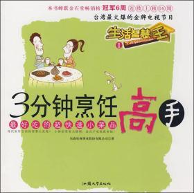 生活智慧王2:创意烹饪高手