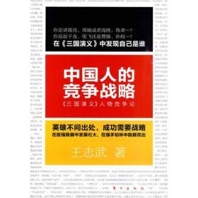 中国人的竞争战略:《三国演义》人物竞争论 王志武 东方出版社 9787506038898