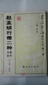 赵孟頫行楷二种解析字帖  书法字海解析丛帖第一集