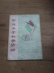 甲组女子长拳图解(馆藏)