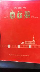 天津市商标册