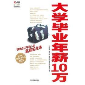 满29包邮 大学毕业年薪10万 王海涛 中国商业出版社