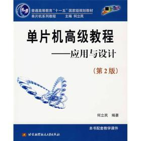 普通高等教育十一五国家级规划教材:单片机高级教程(应用与设计)