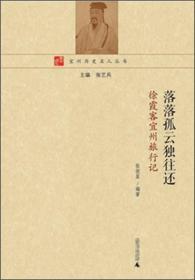 落落孤云独往还:徐霞客宜州旅行记