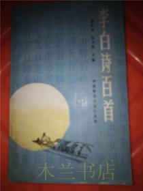 李白诗百首 何永炎 张才良主编 中国展望出版社 89年一版一印 32开平装