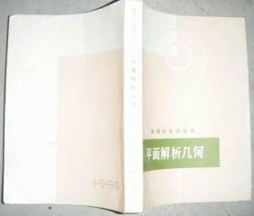 平面解析几何(数理化自学丛书)
