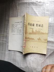西遊录 异域志(中外交通史丛刊)