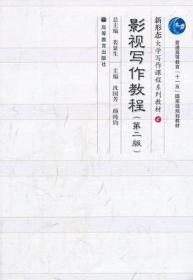 正版二手包邮影视写作教程(第二版)高等教育出版社9787040289107