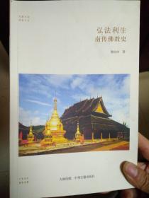 弘法利生:南传佛教史