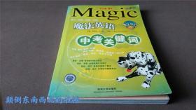 魔法物理 魔法英语 两册