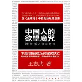 中国人的欲望魔咒《金瓶梅》人物悲剧论