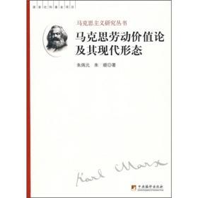 马克思劳动价值论及其现代形态