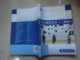 网页制作技术(三剑客)