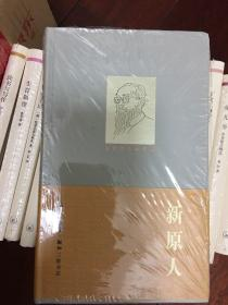新原人(冯友兰作品精选)精装 全新带塑封 2007年一版一印 x72 sbg4上2