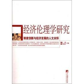经济伦理学研究:制度创新与经济发展的人文关怀