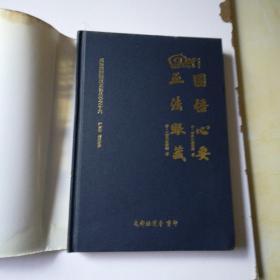 圆悟心要,正法眼藏(精)成都民族宗教文化丛书之十六。品如图,有说明