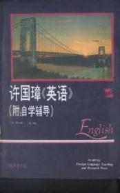 """许国璋英语第二册(附""""自学辅导"""")"""