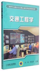 交通工程学/新世纪高职高专交通运输管理类规划教材