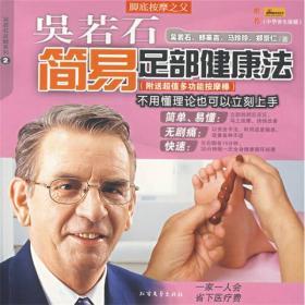 吴若石简易足部健康法(无按摩棒)