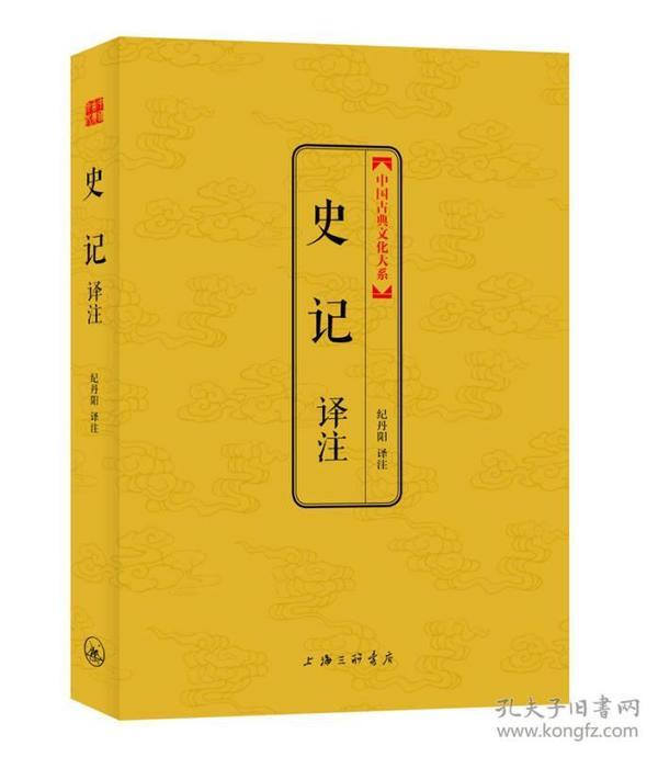 中国古典文化大系(第5辑):史记译注