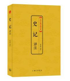 中国古典文化大系 :史记译注