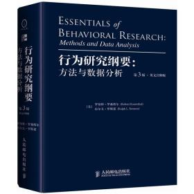行为研究纲要:方法与数据分析:methods and data analysis:英文注释版