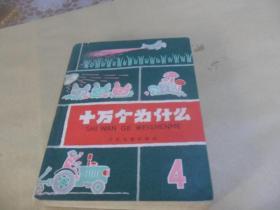 十万个为什么(4) 方本!1963年版