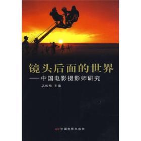 镜头后面的世界:中国电影摄影师研究