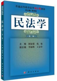 民法学(第二版)/普通高等教育法学核心课教材