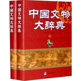中国文物大辞典(上下)