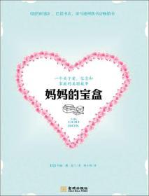 妈妈的宝盒:一个关于爱、信念和家庭的美丽故事