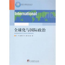 全球化与国际政治 . .