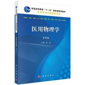 医用物理学(第4版)