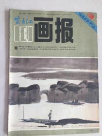 富春江画报1984年3