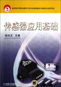 教育部中等职业教育示范专业规划教材:传感器应用基础(机电技术应用专业)