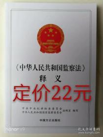 中华人民共和国监察法释义 2018新修订版 现货