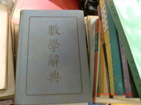 数学辞典 【1935年】